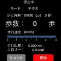 iPhone歩数計アプリ