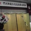 20101127門川師範合気道指導40周年