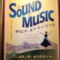 サウンド・オブ・ミュージック001