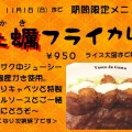 ヴァスコ ダ ガマの牡蠣フライカレー