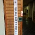 20151115高槻市合気道演武大祭